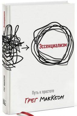 Грег МакКеон «Эссенциализм. Путь к простоте»