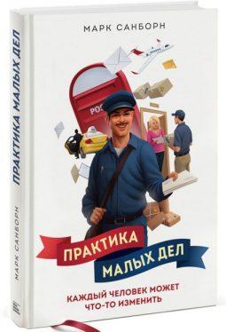 Марк Санборн «Практика малых дел»