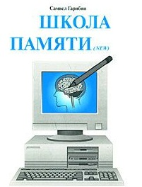 """Книга """"Школа памяти"""""""