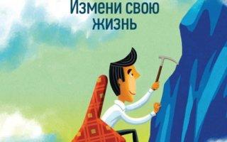 Книги для эффективного саморазвития, часть 1