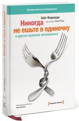 Кейт Феррацци «Никогда не ешьте в одиночку»
