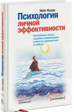Нейл Фьоре «Психология личной эффективности»