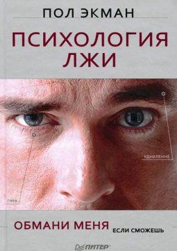 «Психология лжи», П. Экман