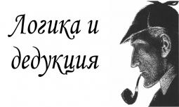 Логика и дедукция Шерлока Хомса